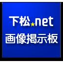 下松ネット画像掲示板へのリンクバナー