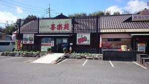 下松市の喜楽苑