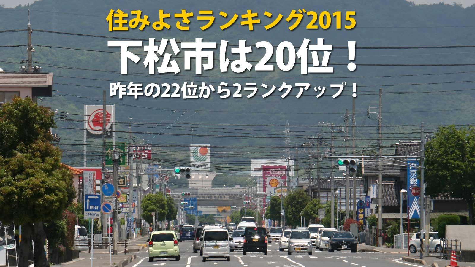 住みよさランキング2015 下松市は20位