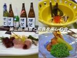 獺祭と和食を楽しむ会