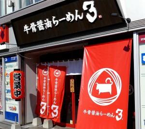 「牛骨醤油ラーメン3」の店舗