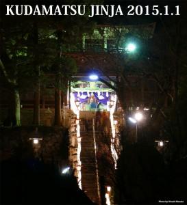 降松神社の初詣