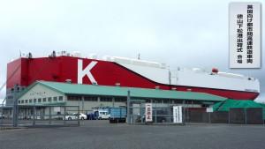 英国向け都市間高速鉄道車両徳山下松港出荷式会場のHAWAIIAN HIGHWAY