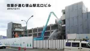 改築中の徳山駅北口ビル