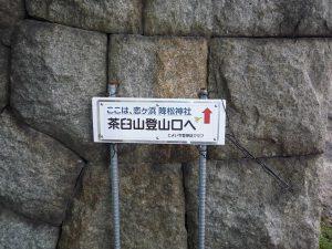 恋ヶ浜降松神社