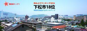 下松市 住みよさランキング2016